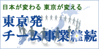 東京発 チーム事業継続